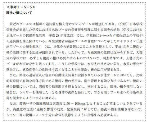 学校環境衛生管理マニュアル(平成30年度改訂版)