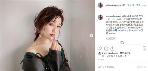 西野未姫 第2のまゆゆ ダイエット 渡辺麻友 AKB48 Instagram
