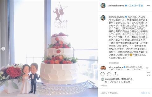 畠山愛理 鈴木誠也 カープ 新体操 ハワイ 結婚式 インスタ ドレス