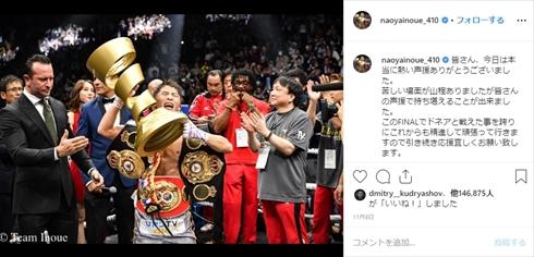 井上尚弥 ボクシング 子ども 娘 誕生 妻 家族 インスタ 息子 明波WBSS バンタム級 ドネア