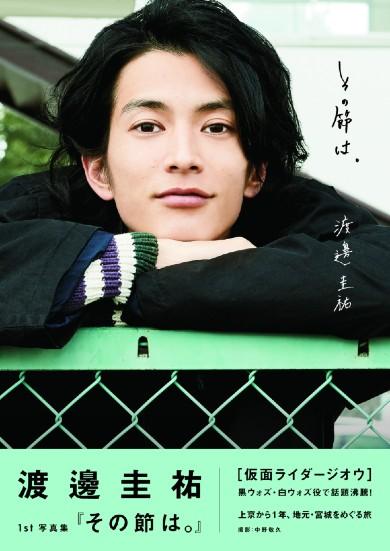 渡邊圭祐 ウォズ 「その節は。」 恋はつづくよどこまでも