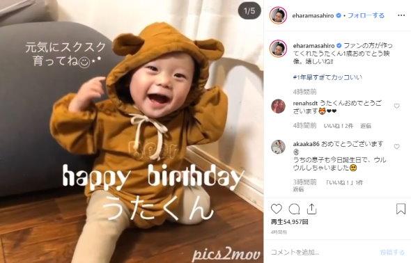 エハラマサヒロ うたくん 1歳 誕生日 ファン 動画