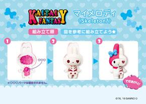 ハローキティ マイメロディ 丸見え 骨 筋肉 スケルトン KAITAI FANTASY カイタイファンタジー 解剖模型 フィギュア