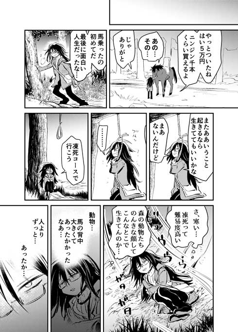 馬タクシー 漫画 時田 真冬 樹海 あったかい 馬小屋 癒やし