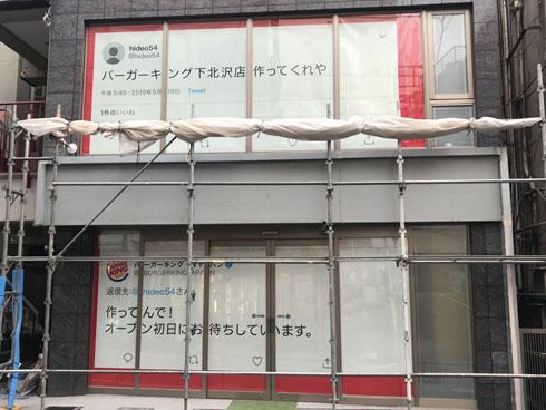 バーガーキング下北沢駅南口店