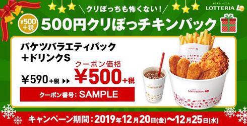 ロッテリア 500円クリぼっチキンパック クリスマス パック 期間限定 おひとり