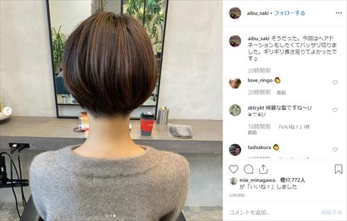 相武紗季 ショートヘア 髪型 ロング ヘアドネーション インスタ