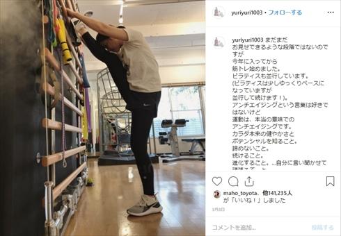 石田ゆり子 今年の漢字 筋肉 筋トレ 筋肉は裏切らない Instagram 令