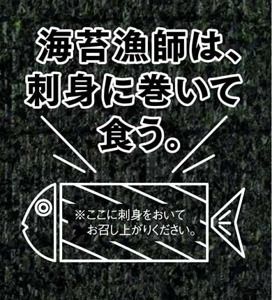 佐賀県 海苔扱い説明書 佐賀海苔 自動販売機 第2弾 デザイン