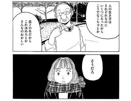 鈴木 先生 漫画