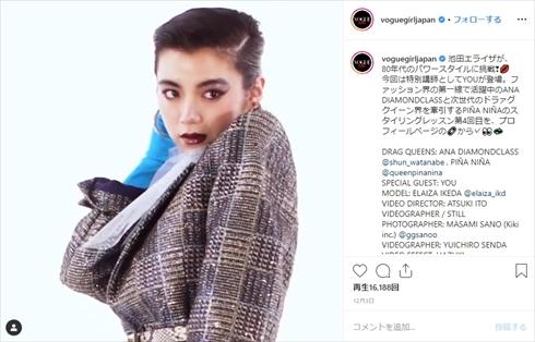 池田エライザ VOUGE 1990年代 スーパーモデル 教えてドラァグクイーン! Instagram VOGUE GIRL JAPAN