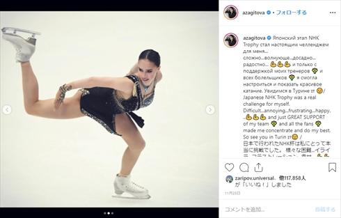 アリーナ・ザギトワ 活動休止 停止 引退 ロシア 金メダル 女子フィギュア スケート