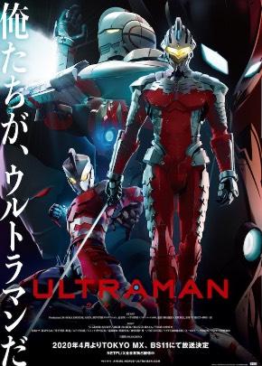 セブンスーツ アニメ「ULTRAMAN」シーズン2