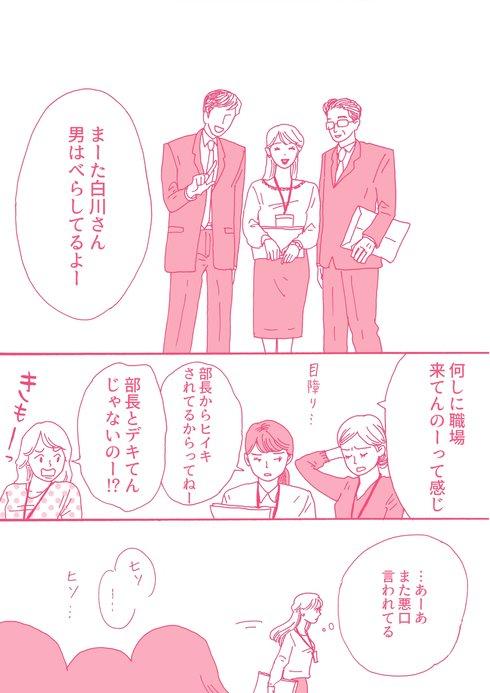 メンタル強め美女 白川さん漫画01