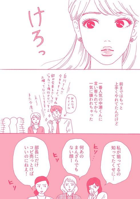 メンタル強め美女 白川さん漫画02
