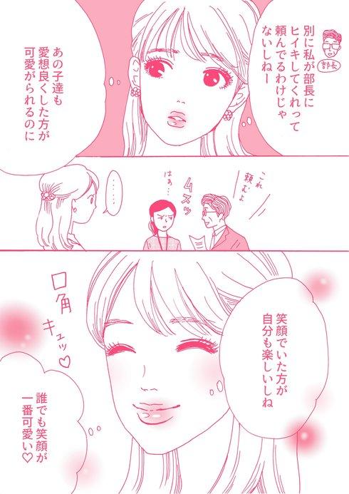 メンタル強め美女 白川さん漫画03
