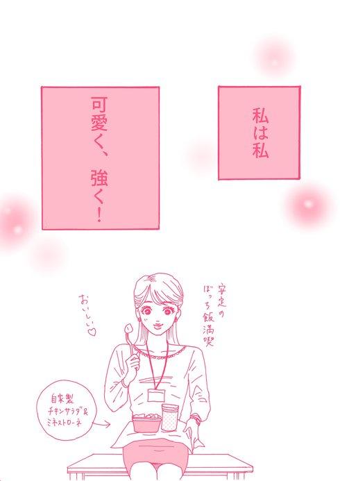 メンタル強め美女 白川さん漫画04