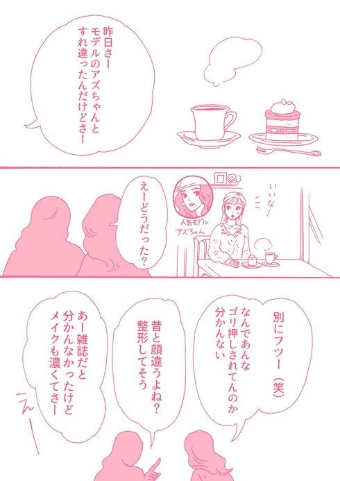 メンタル強め美女 白川さん漫画05