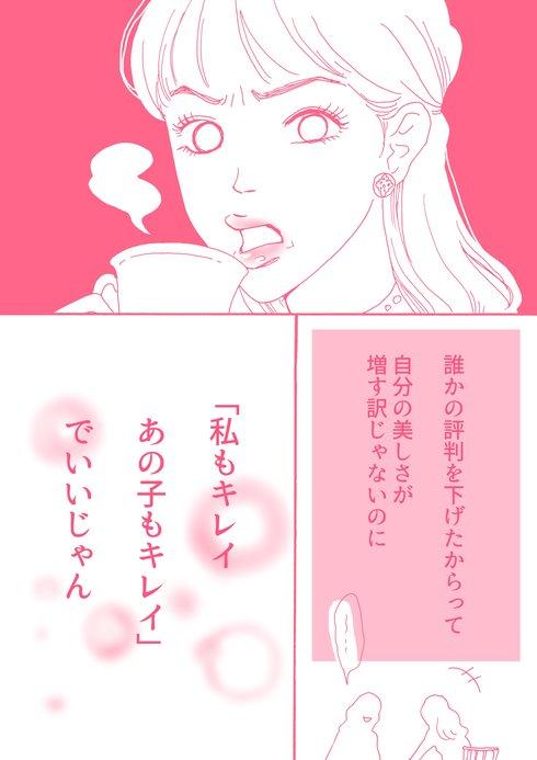 メンタル強め美女 白川さん漫画06