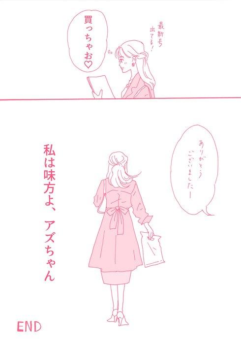 メンタル強め美女 白川さん漫画08