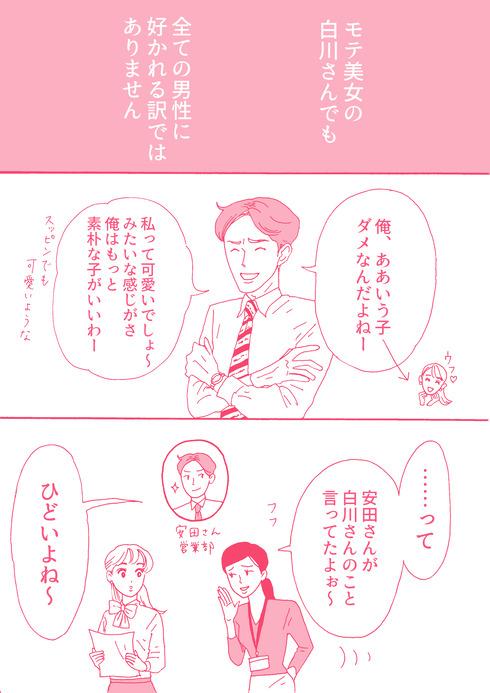 メンタル強め美女 白川さん漫画09