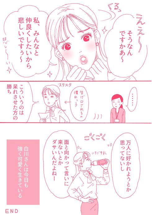 メンタル強め美女 白川さん漫画10