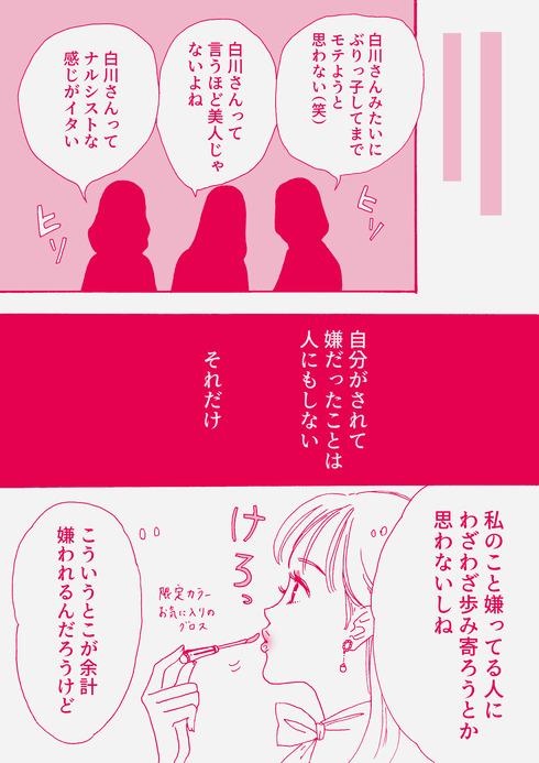 メンタル強め美女 白川さん漫画12