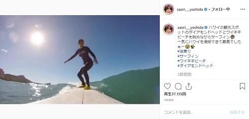 吉田沙保里 サーフィン ワイキキ