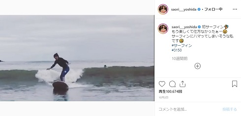 吉田沙保里 サーフィン