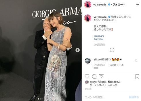 山田優 ヴィクトリア ベッカム モデル 歌手 サッカー