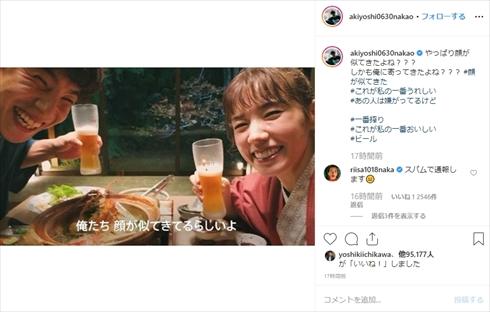 仲里依紗 中尾明慶 顔 似たもの夫婦 似てる キリン一番搾り生ビール Instagram