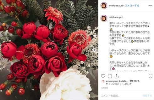 音花ゆり 相武紗季 姉妹 妊娠 出産 宝塚 インスタ