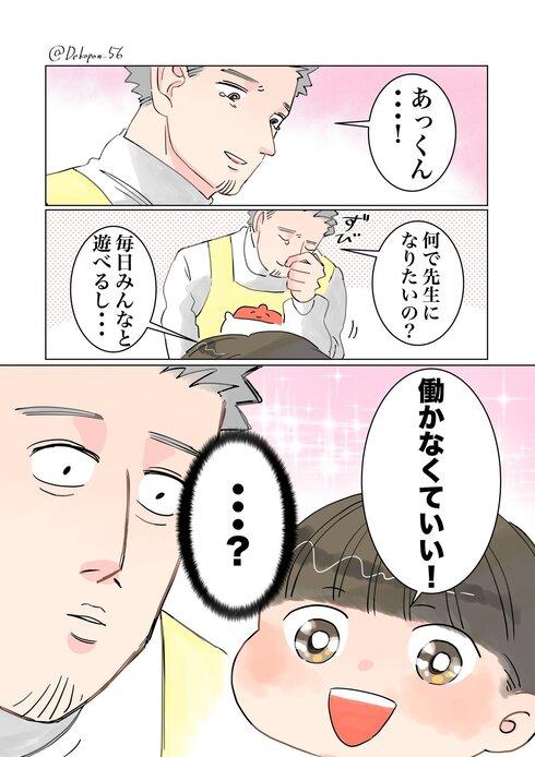 保育士実録でこ先生02
