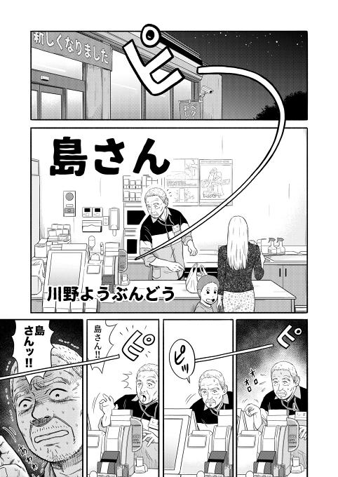 kawanoQtaro 元ヤン