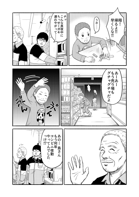 島 さん ネタバレ 第11夜 / 島さん - 川野ようぶんどう