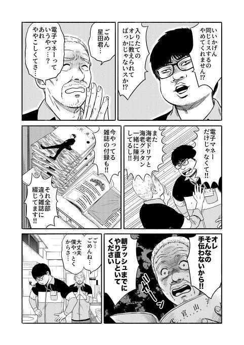 島 さん ネタバレ 島さんのネタバレ(漫画)!コンビニでバイトする老人の正体は?