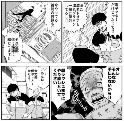 kawanoQtaro ワケありおじいさん