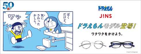 JINS メガネ ドラえもん モデル のび太 ドラミ 限定 デザイン 50周年記念