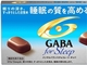 チョコの「GABA for Sleep」ステマ疑惑、グリコがキッパリ否定 「PRツイートにはPR表記を徹底」