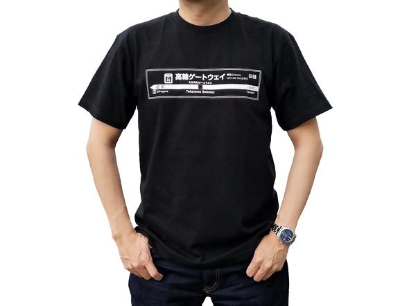 高輪ゲートウェイ駅 開業記念 Tシャツ