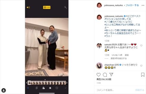 横澤夏子 近藤千尋 妊娠 出産 妊婦 Instagram