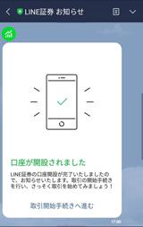 LINE証券から来たLINEの画面