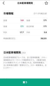 LINE証券・日本駐車場開発の市場情報