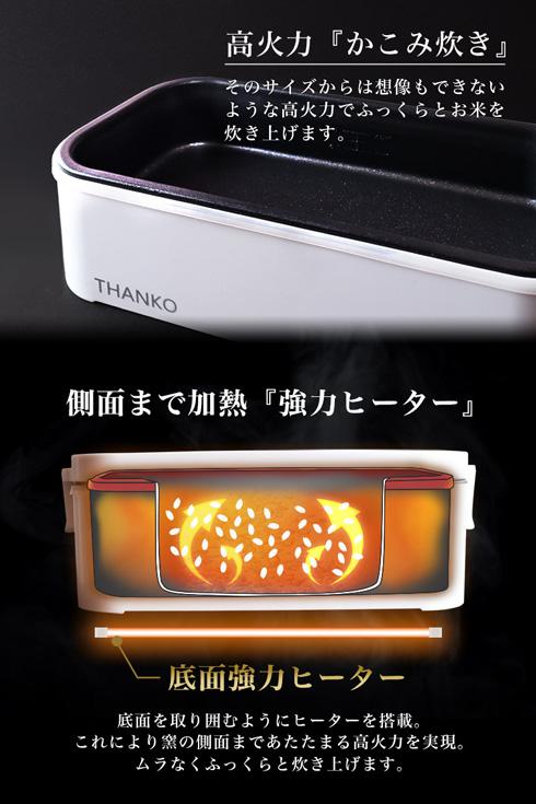 超高速弁当箱炊飯器の強力ヒーター