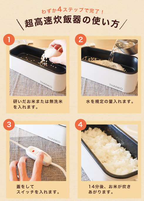 超高速弁当箱炊飯器の使い方
