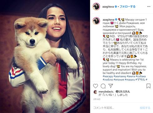 アリーナ・ザギトワ マサル 秋田犬