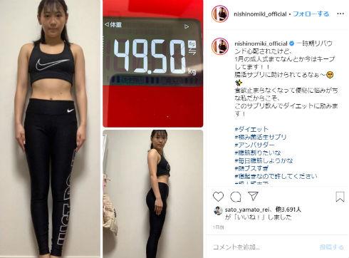 西野未姫 AKB48 ダイエット 筋トレ サマー・スタイル・アワード インスタ ブログ