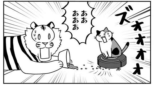 ネコ先輩さすがです!