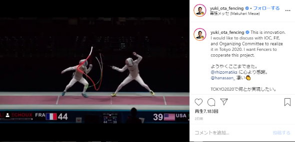 フェンシング 太田雄貴 Points of a sword visualization system Dentsu Lab Tokyo Rhizomatiks