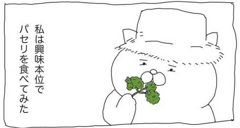 漫画 パセリ 食べる 演じる 娘 嘘 母の笑顔 母子家庭